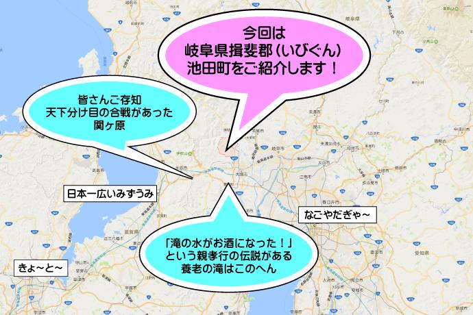 岐阜県池田町場所紹介地図