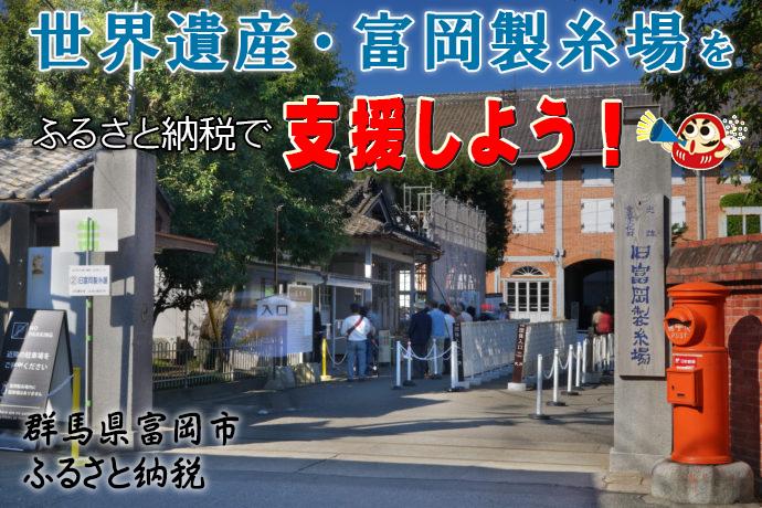 富岡製糸場を支援しよう