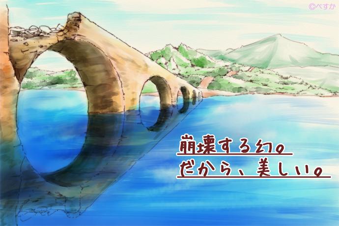 上士幌町タウシュベツ川橋梁トップ絵