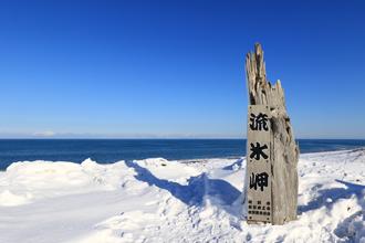 北海道紋別市の流氷岬の画像
