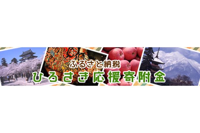 青森県弘前市ふるさと納税サイト