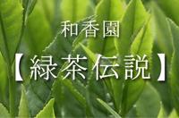 緑茶伝説セットへのリンク