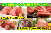 三崎のまぐろを毎月食べようへのリンク