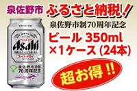 アサヒスーパードライ 市制70周年記念缶 350ml×1ケース(24本)へのリンク
