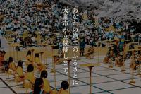 山形県天童市ふるさと納税特設サイト