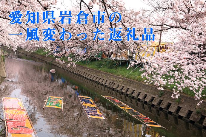 愛知県岩倉市の一風変わった返礼品