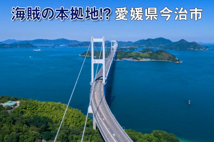 愛知県今治市のふるさと納税