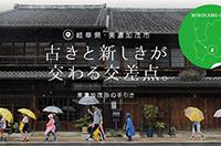 岐阜県美濃加茂市ふるさと納税ふるり