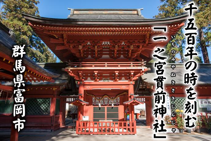 群馬県富岡市一之宮貫前神社