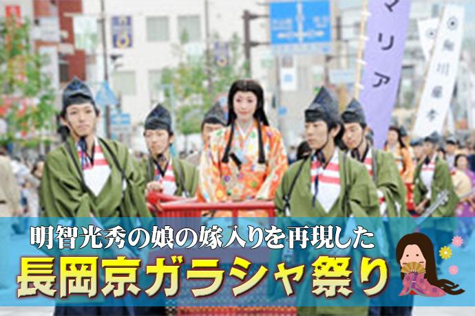 長岡京ガラシャ祭り