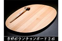 吉野杉ランチョンボード (寄付金額 30,000円)へのリンク