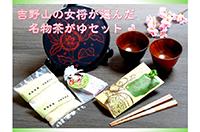吉野絵の漆器の夫婦茶碗セット(お箸、盆付)&大和の茶がゆセット&笑の会オリジナルあめ (寄付金額 30,000円)へのリンク