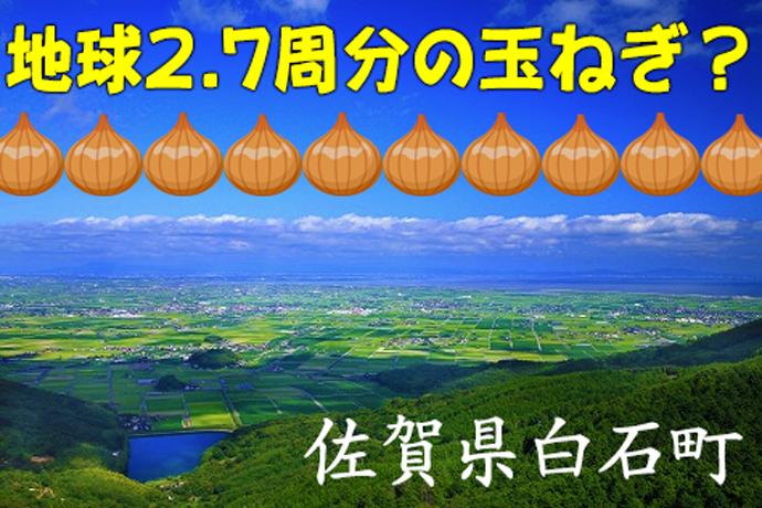 佐賀県白石町の魅力