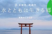 滋賀県高島市へのふるさと納税