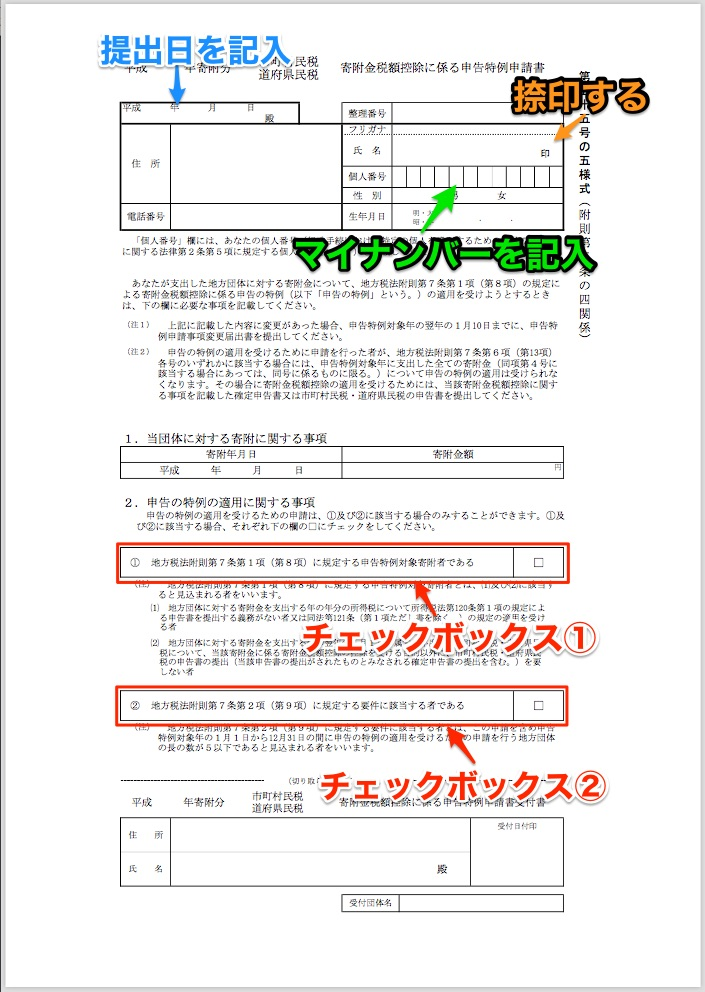 ワンス ふるさと の 書 申請 特例 トップ 納税