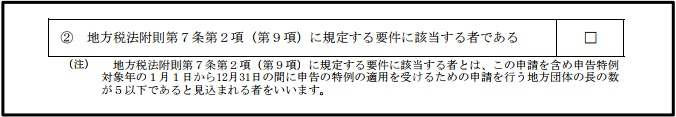 ワンストップ特例申請書(チェックボックス2)
