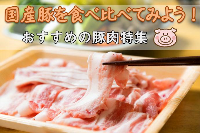 ふるさと納税でもらえる豚肉特集