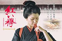 映画『紅い襷〜富岡製糸場物語〜』オフィシャルサイトへのリンク
