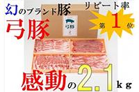 弓豚しゃぶしゃぶセット2.1kg(寄付金額 10,000円)へのリンク