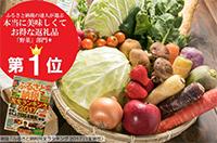 いっぺ北上の野菜食ってけでぇ~たっぷり野菜セット(寄付金額 7,000円)へのリンク