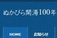 ぬかびら源泉郷開湯100周年  期間限定サイトへのリンク