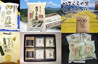 長野県飯山市ふるさと納税へのリンク