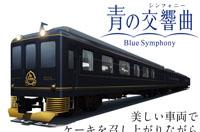 観光特急「青の交響曲(シンフォニー)」で吉野への列車旅(寄付金額 10,000円)へのリンク