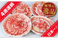 九州産豚モモしゃぶしゃぶ用 極味の逸品!4200g【1日100個限定】(寄付金額 10,000円)へのリンク