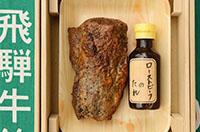 飛騨牛A5等級ローストビーフ もも肉 300g(寄付金額 15,000円)へのリンク