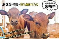 子牛の命名権!(寄付金額 20,000円)へのリンク