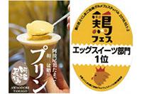 阿波尾鶏たまごと和三盆糖のプリン(寄付金額 7,000円)へのリンク