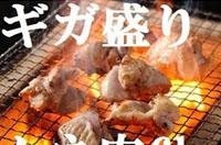 米ヶ岡鶏 ギガ盛り6kg!(寄付金額 7,000円)へのリンク