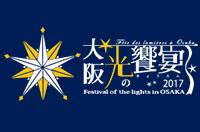 大阪・光の饗宴2017へのリンク