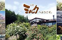 信州そば打ち体験と山荘ミルクで過ごす健やかな食と時間(寄付金額 100,000円)へのリンク