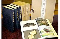 多賀城市史シリーズ(寄付金額 5,000円)へのリンク