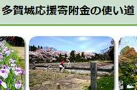 多賀城市の寄付金使い道へのリンク