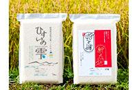 コシヒカリ「ひすいの雫」「新之助」 食べ比べセット(寄付金額 20,000円)へのリンク