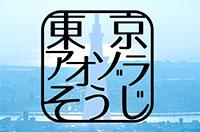 東京アオゾラそうじへのリンク