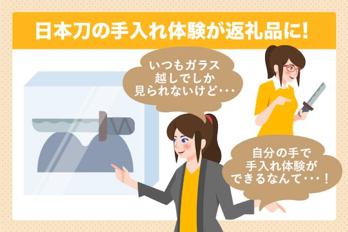 japansword