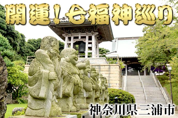 神奈川県三浦市 開運!七福神巡り