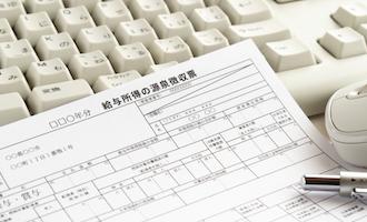 源泉徴収票 パソコン