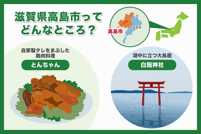 滋賀県高島市ってどんなところ?