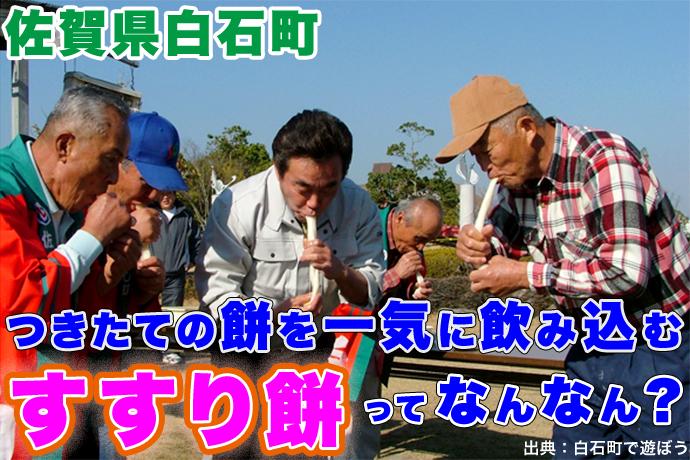 佐賀県白石町ふるさと納税