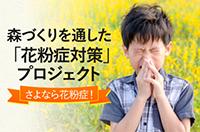 広島県神石高原町ふるさと納税使い道 花粉症対策プロジェクト