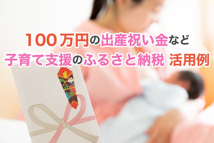 出産祝い金